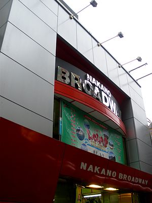 Nakano broadway entrance.JPG