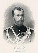 Nikolaus II.: Alter & Geburtstag