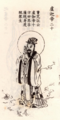 No. 20 - Picture of Brahma (梵天; Fantian) in a Chinese Buddhist tract on the Nilakantha Dharani, or Great Compassion Mantra (大悲咒; Dàbēi zhòu), identifying him as an avatar of Guanyin that corresponds to line 20 of the mantra.png