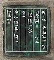 Nur-Mer inscription (reconstitution).jpg