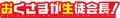 Okusama ga Seitokaichō! logo.png