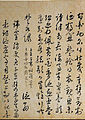 One poet of Bohanjae Shin Suk-ju.jpg