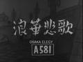 Osaka elegy 1936 title.png
