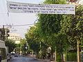 PikiWiki Israel 21351 quot;Yarchei Kallahquot; banner in Bnei Brak.JPG