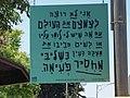 PikiWiki Israel 65833 poems of poets in jerusalem.jpg