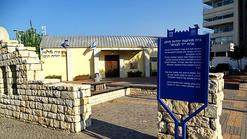בית מורשת יהדות תימן