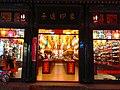 Pingyao, Jinzhong, Shanxi, China - panoramio (25).jpg