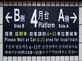 Plat.4, TRA Taipei Station 20181208.jpg
