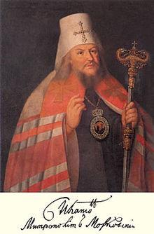 Митрополит Плато́н (в миру — Пётр Георгиевич Ле́вшин) — епископ Русской Церкви; с 1775 — архиепископ, с 1787 — митрополит Московский и Коломенский