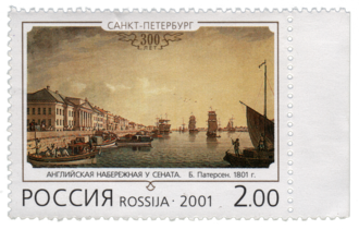 Benjamin Patersen - Russian postage stamp with Patersen's view of the English Embankment.