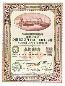http://upload.wikimedia.org/wikipedia/commons/thumb/3/35/Primorskaya_railroad_share.jpg/220px-Primorskaya_railroad_share.jpg