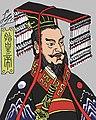 Qin Shi Huang-秦始皇-画中的日记-罗一丁.jpg
