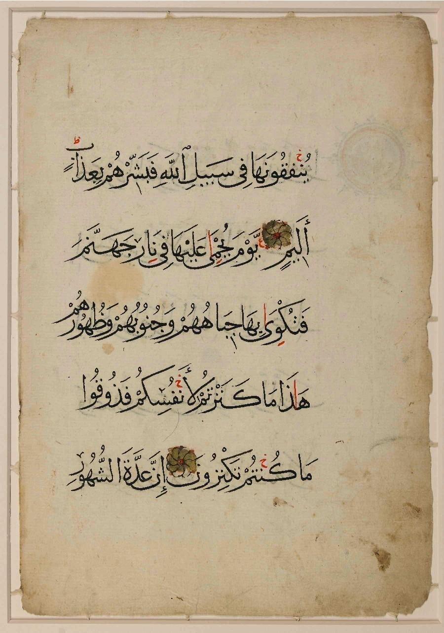 Quranic Verses 44 56 59 45 1 4 WDL6790pdf