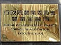 ROC-COA Bureau of Agricultural Finance plate 20161031.jpg