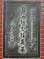 ROC-SYSMH foundation stone with calligraphy by Chiang Kai-shek 20131113.jpg