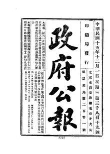 ROC1926-12-01--12-31政府公报3819--3847.pdf