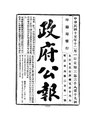 ROC1926-12-01--12-31政府公報3819--3847.pdf