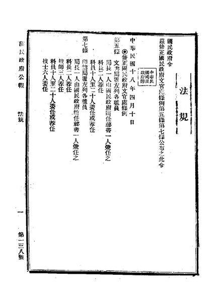 File:ROC1929-04-12國民政府公報138.pdf