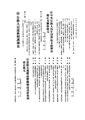ROC1978-11-30道路交通標誌標線號誌設置規則修正條文.pdf