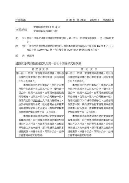 File:ROC2013-08-01道路交通標誌標線號誌設置規則勘誤表.pdf