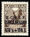 RSFSR Pomgol stamp 1922 100+100r.jpg