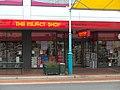 Reject-Shop-Burnie-20150403-001.jpg