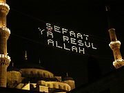 Sultan Ahmet Mosque, Istanbul in Ramadan (the writing with lights called mahya)