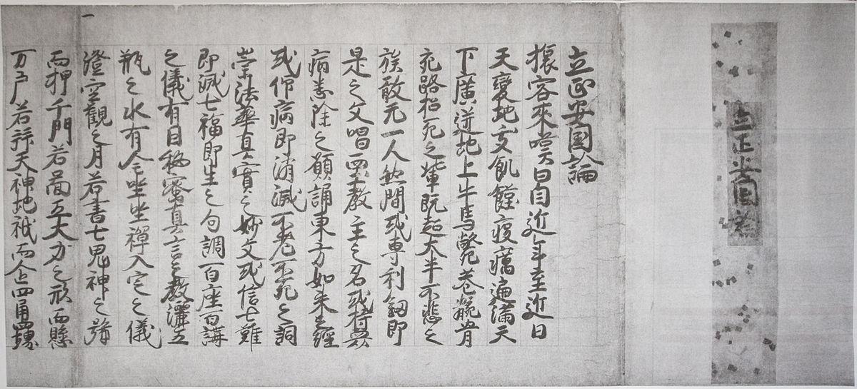 Risshou Ankokuron.jpg
