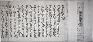 Nichiren - A section of the Risshō Ankoku Ron