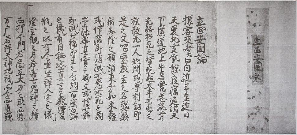 Risshou Ankokuron