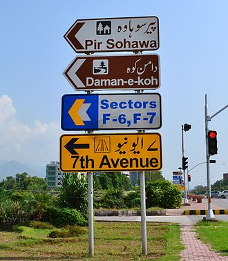 Eastern Arabic numerals - A bilingual Pakistani road sign showing the use of both Eastern Arabic and Western Arabic numerals. The propensity towards Western Arabic numerals can be clearly seen.