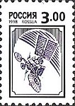 Russia stamp 1998 № 416a.jpg