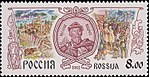 Russia stamp 2003 № 832.jpg