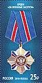Russia stamp 2016 Order of Military Merit.jpg