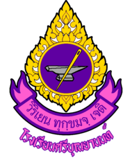 Seal of Sriboonyanon School.png