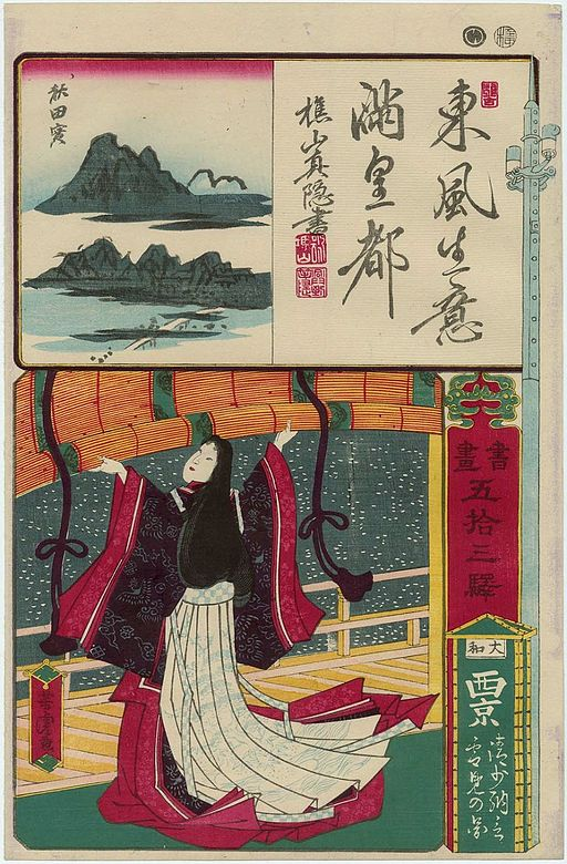 Sei Shonagon viewing the snow