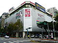 Shin Shin Department Store and Showtime Cinemas in Taipei 20101114a.jpg