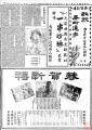 Shun Pao 1926-1-1 page 50.png