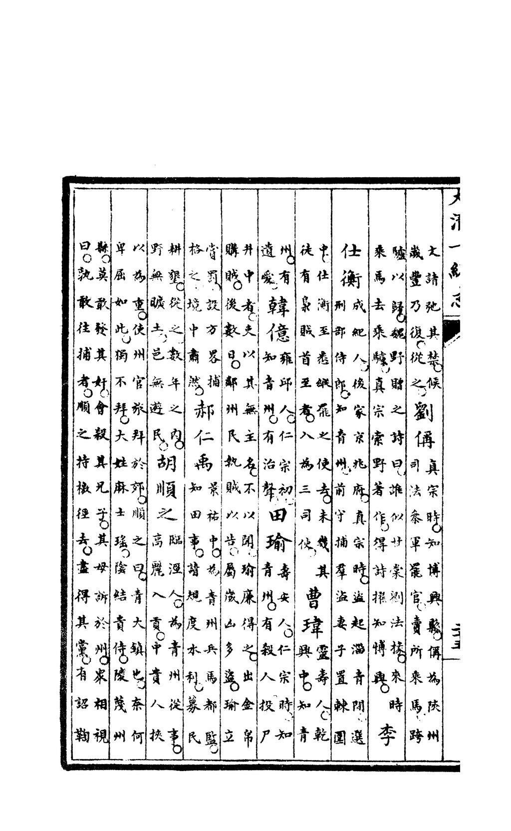 Page:Sibu Congkan Xubian159-穆彰阿-嘉慶重修一統志-200-061.djvu/119