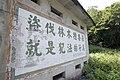 Slogan in Renai Township - Nantou - Taiwan (45418530441).jpg