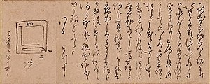Omotesenke - Instructions by the 8th iemoto Ken'ō Sōsa on how to clean the frame (robuchi) of the fire pit (ro)