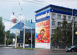 Southern Russian humanitarian institute Rostov-on-Don.jpg