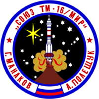 Soyuz TM-16 patch.png