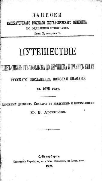 File:Spafarii 1882.jpg