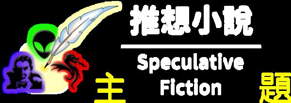 推想小说主题Logo