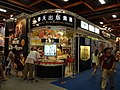 Spring Publishing Group in Comic Exhibition 20130817.jpg