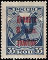 Stamp Soviet Union 1924 d3a a.jpg