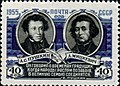 Stamp of USSR 1806.jpg