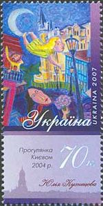 Stamp of Ukraine 820.jpg