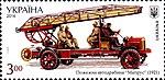 Stamp of Ukraine s1534.jpg